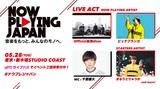 """5/28開催の無料招待ライヴ""""NOW PLAYING JAPAN LIVE vol.3""""、追加出演アーティストにビッケブランカ決定。事前企画""""STARTERS MATCH""""勝ち抜いたのは""""まるりとりゅうが"""""""