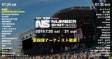 """""""NUMBER SHOT 2019""""、第4弾出演アーティストにUNISON SQUARE GARDEN、フレデリック、氣志團が決定"""