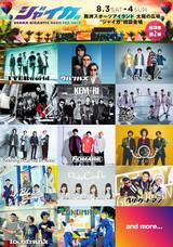 """8/3-4開催""""ジャイガ-OSAKA GIGANTIC ROCK FES 2019-""""、第2弾アーティストにBLUE ENCOUNT、BRADIO、FOMAREら5組決定"""
