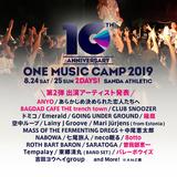 """8/24-25開催のキャンプイン音楽フェス""""ONE MUSIC CAMP 2019""""、第2弾出演アーティストに8otto、バレーボウイズ、曽我部恵一ら決定"""