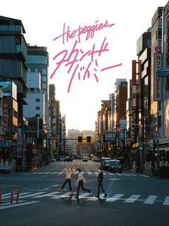 pgs_standbyme_anime_JK.jpg