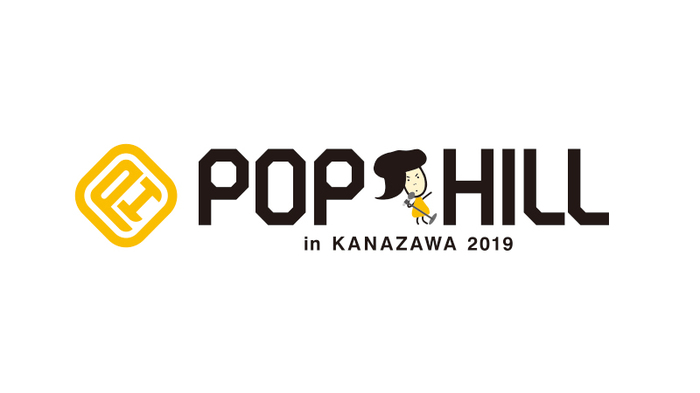 """オーラル、フォーリミ、SHISHAMO、スカパラ、ヒゲダン、Aimerら出演。4/27金沢で開催の""""POP HILL 2019 in KANAZAWA""""、タイムテーブル公開"""