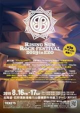 """8/16-17開催""""RISING SUN ROCK FESTIVAL 2019 in EZO""""、第3弾出演アーティストにオーラル、グリム、Nulbarich、打首、MOROHA、Saucy Dog、崎⼭蒼志ら18組決定"""