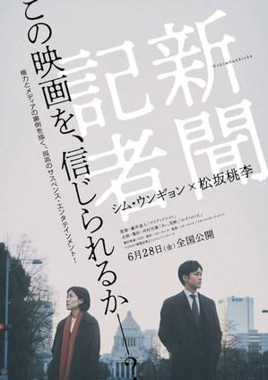 shinbunkisha_teaserA.jpg