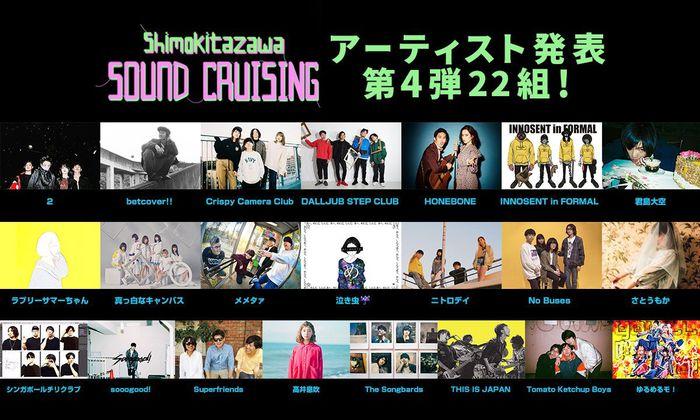 """Shimokitazawa SOUND CRUISING 2019""、第4弾出演者にHONEBONE、ラブリーサマーちゃん、DALLJUB STEP CLUB、ニトロデイ、Crispy Camera Clubら22組決定"