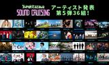 """Shimokitazawa SOUND CRUISING 2019""、第5弾出演者にcinema staff、ユアネス、グッバイフジヤマ、odol、新しい学校のリーダーズ、ナードマグネットら36組決定"