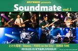 """とけた電球、Bluems、PARIS on the City!、RiNGO TONE出演""""Soundmate vol.1""""のライヴ・レポート公開。Skream!編集部による新企画第1弾、グッド・ミュージックが鳴り響いた一夜をレポート"""