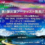 """8/30-9/1開催""""SWEET LOVE SHOWER 2019""""、第1弾出演アーティストに[ALEXANDROS]、オーラル、ヤバT、SHISHAMO、ビーバー、電話ズ、クリープ、King Gnuら16組決定"""