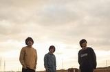 大阪発の3ピース・バンド ザ・モアイズユー、4/10リリースの1stミニ・アルバム『想い出にメロディーを』トレーラー公開