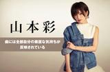 山本彩のインタビュー&動画メッセージ公開。シンガー・ソングライターとして再スタート切った彼女の素直な気持ちが反映された1stシングル『イチリンソウ』を4/17リリース