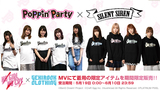 Poppin'Party × SILENT SIREN、コラボ楽曲「NO GIRL NO CRY」のMV衣装をゲキクロとのコラボ・アイテムとして販売開始