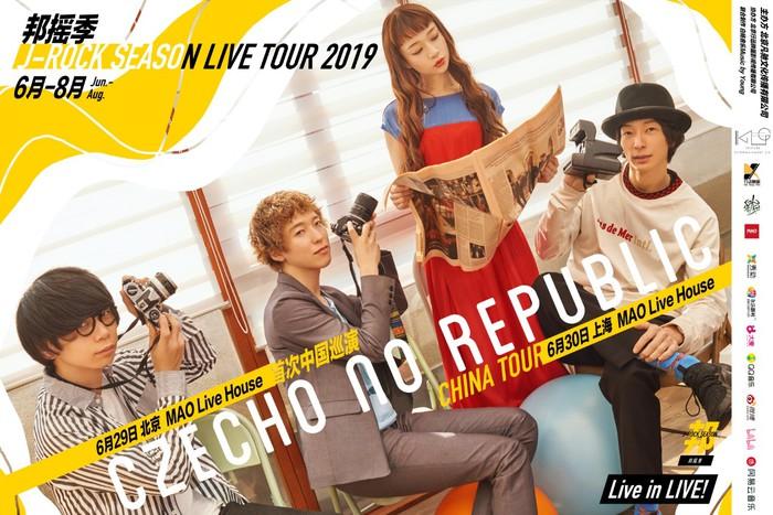 Czecho No Republic、6月に初の中国公演を北京&上海にて開催決定