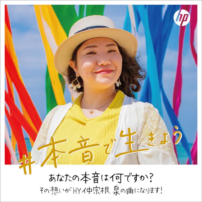 """HY、新曲「まあいいか」使用の日本HP""""本音で生きよう""""キャンペーンWEB CM公開。女性のリアルな本音をもとに仲宗根 泉(Key/Vo)が制作した1分間の楽曲「強さ」も完成"""