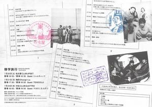 MNA_Schooltrip_flyer_fin_02.jpg