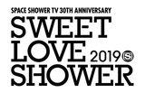 """8/30-9/1開催""""SWEET LOVE SHOWER 2019""""、第3弾出演アーティストにアジカン、セカオワ、THE BAWDIES、HY、サウシー、teto、Hump Backら13組決定"""