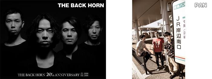 THE BACK HORN × PAN、7/24開催の大阪BIGCAT20周年記念シリーズで初ツーマン実現