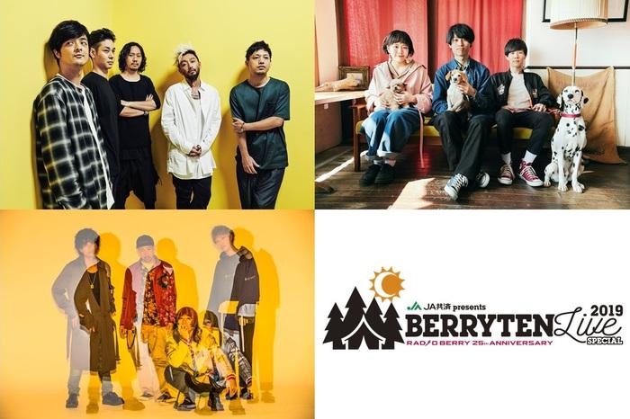 """9/8栃木で開催の野外ライヴ""""ベリテンライブ 2019 Special""""、第2弾アーティストにSUPER BEAVER、Saucy Dog、ORANGE RANGEが決定"""