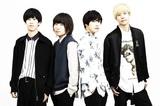 BOYS END SWING GIRL、メジャー・デビュー記念し新曲生ライヴ含む初LINE LIVEを6/11実施