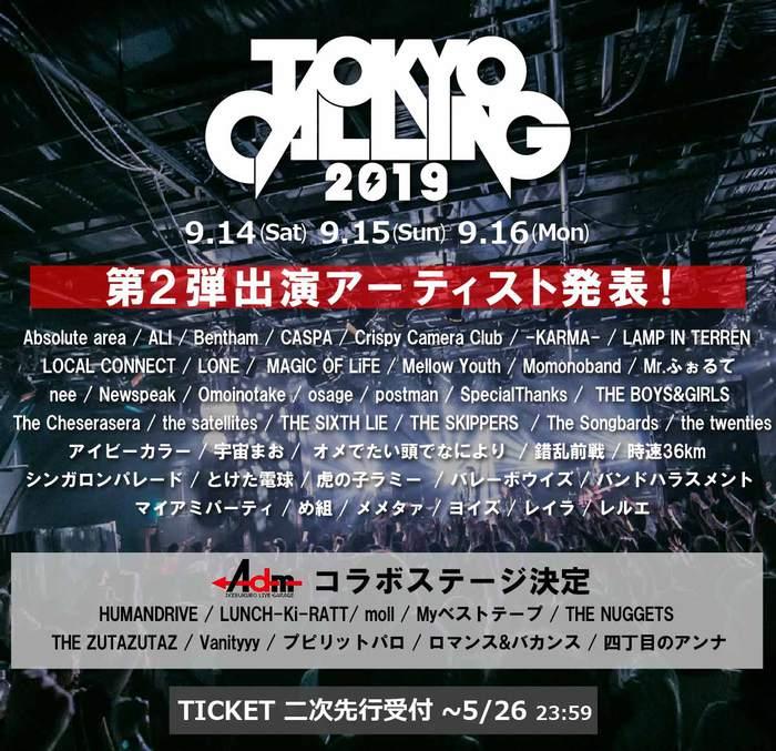 """""""TOKYO CALLING 2019""""、第2弾出演者にマジック、テレン、Newspeak、Omoinotake、Bentham、The Cheserasera、レルエ、the twentiesら42組発表"""