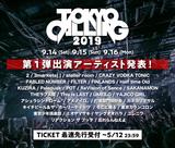 """TOKYO CALLING 2019""、第1弾出演者に打首、忘れ、FINLANDS、そこに鳴る、東京カランコロン、SAKANAMON、Half time Old、3markets[ ]ら30組決定"