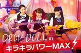 """女子高生ロック・バンド、DROP DOLLのコラム""""キラキラパワーMAX!""""最終回公開。今回は3人が、バンドが出演している映画""""JK☆ROCK""""撮影時の思い出やオフショットを紹介"""