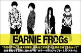 "EARNIE FROGsのインタビュー&動画メッセージ公開。""街""をテーマに大人のサブカルチャー的な雰囲気目指した、音楽を鳴らす喜びに溢れるコンセプト・ミニ・アルバムを5/29リリース"
