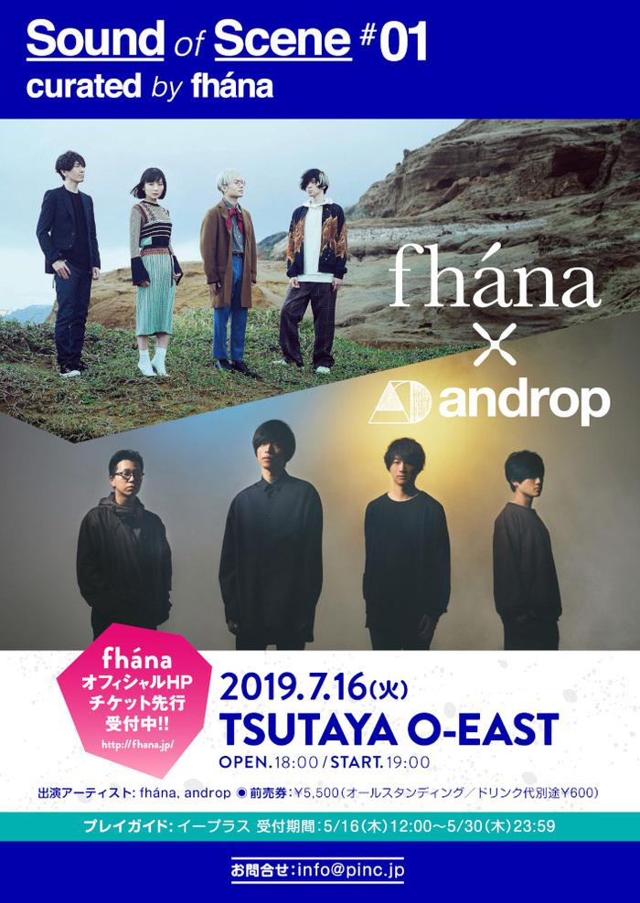 "fhána、7/16渋谷TSUTAYA O-EASTで開催の新企画イベント[""Sound of Scene #01"" curated by fhána]ゲストはandropに決定。本日5/16よりチケット先行受付開始"