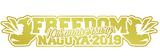 """無料野外フェス""""FREEDOM NAGOYA2019""""、最終出演アーティストに忘れらんねえよ、ハンブレッダーズ、KAKASHI、climbgrow、ヤングオオハラ、reGretGirlら19組決定"""