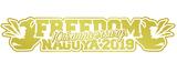 """無料野外フェス""""FREEDOM NAGOYA2019""""、第4弾出演アーティストにONIGAWARA、LONGMAN、Cloque.、Su凸ko D凹koiら17組決定"""