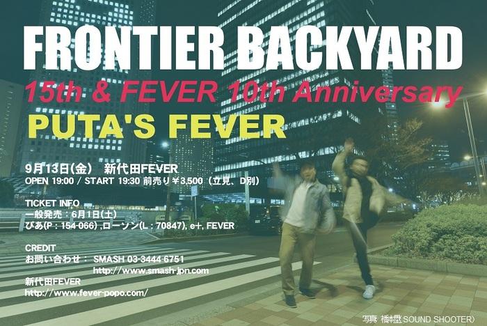 FRONTIER BACKYARD、10周年迎える新代田FEVERとの共同企画ワンマンを9/13に開催決定
