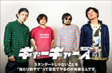 古き良き下町の匂いを纏った東大阪発の4人組、ギャーギャーズのインタビュー公開。従来のバンド像をぶっ壊し、再構築するべく挑んだ2ndミニ・アルバム『Rebuild』を6/5リリース