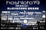 """6/1岡山で開催""""hoshioto'19""""、タイムテーブル&追加アーティスト発表。""""CCR UNPLUGGED""""に森 良太(Brian the Sun)、ハレソウトリオがゲスト出演"""