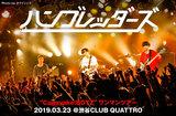 ハンブレッダーズのライヴ・レポート公開。満員の初東京ワンマン、青春の叫びを音に映し少年少女たちと熱狂する、美しく熱い光景が広がった渋谷クアトロ公演をレポート