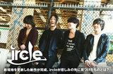 "ircleのインタビュー&動画メッセージ公開。""別れ""をテーマに掲げ、説得力あるヒリヒリしたロック・ナンバーで新境地を更新したミニ・アルバム『Cosmic City』を明日5/8リリース"