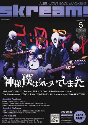 kamiboku_cover.jpg