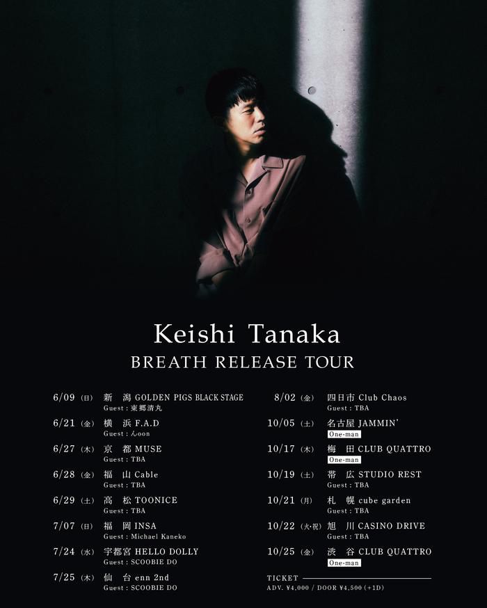 Keishi Tanaka、ニュー・アルバム『BREATH』リリース・ツアー新規公演が決定。ゲスト第1弾にSCOOBIE DO、東郷清丸ら