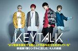 KEYTALKのインタビュー&動画メッセージ公開。ファンキー且つビッグなビート感で新たな一歩を印象づける、ユニバーサルミュージック/Virgin Music移籍第1弾シングルを明日5/15リリース