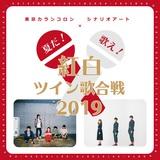 東京カランコロン × シナリオアート、男女ツイン・ヴォーカル2バンドによる東名阪スプリット・ツアー開催決定