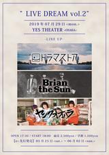 """Brian the Sun、ドラマストア、ヤングオオハラ出演。ライヴ・イベント""""LIVEDREAM vol.2""""、7/29に大阪YES THEATERで開催決定"""