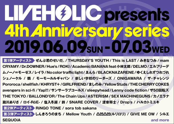 Mellow Youth、凸凹凸凹 (ルリロリ)、SEQUOiAら出演決定。6/9-7/3開催の下北沢LIVEHOLIC 4周年記念イベント第3弾出演者発表。特別マガジン本日5/10より順次配布開始