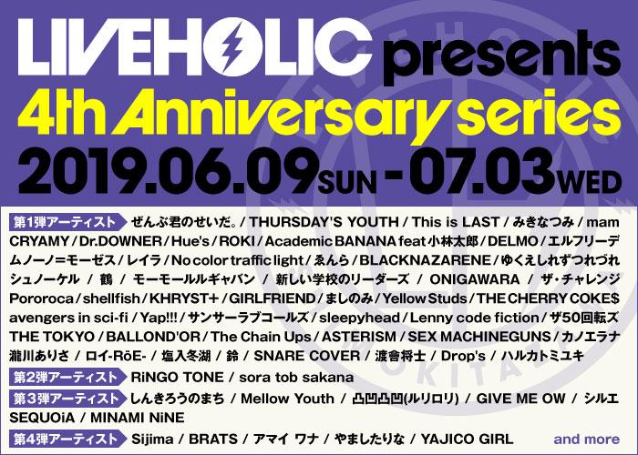 6/9-7/3開催の下北沢LIVEHOLIC 4周年記念イベント、第4弾出演アーティストにYAJICO GIRL、BRATS、Sijima、アマイ ワナ、やましたりな発表