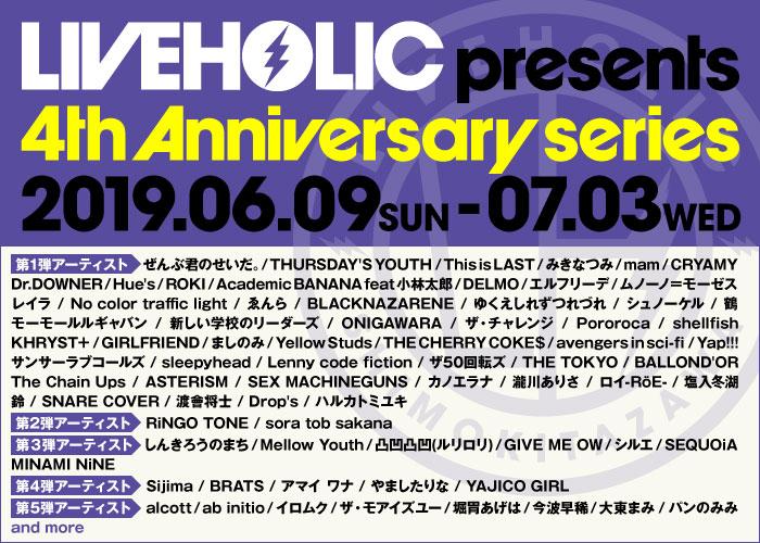 6/9-7/3開催の下北沢LIVEHOLIC 4周年記念イベント、第5弾出演アーティストにalcott、ab initio、イロムク、ザ・モアイズユーら発表