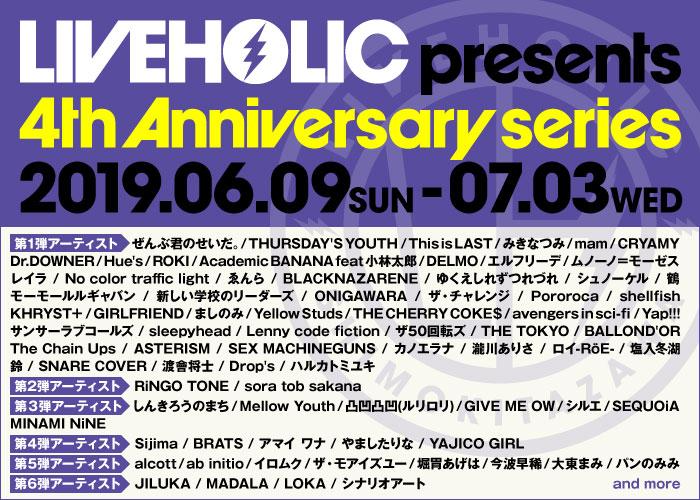 6/9-7/3開催の下北沢LIVEHOLIC 4周年記念イベント、第6弾出演アーティストにシナリオアートら4組発表