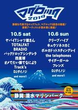 """10/5-6静岡清水で開催のロック・フェス""""マグロック2019""""、第2弾アーティストにBRADIO、キュウソネコカミ、オメでたい頭でなにより発表"""