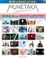 """8/24渋谷にて開催のサーキット・イベント""""MUNETAKA Special 2019""""、第2弾アーティストにORESAMA、新しい学校のリーダーズ、Half time Old、Omoinotake、ムノーノ=モーゼスら10組決定"""