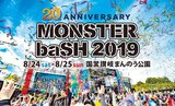 """""""MONSTER baSH 2019""""、第3弾アーティストにSaucy Dog、山崎まさよし、HYDEが決定"""