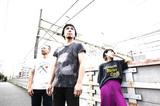 モーモールルギャバン、6/12リリースのニュー・シングル表題曲「消えて」MV&新ヴィジュアル公開