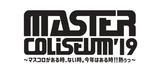 """9/14-15開催のPAN×SABOTEN主催フェス""""MASTER COLISEUM '19""""、 第2弾出演アーティストに打首、SIX LOUNGE、スサシら8組決定。マスコロ巡業ツアーとして東京&名古屋にてイベント開催も"""