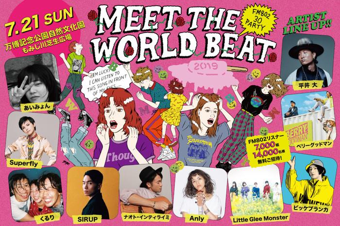 """日本最大級の野外フリー・コンサート、""""FM802 MEET THE WORLD BEAT 2019""""にあいみょん、くるり、ビッケブランカ、SIRUPら出演決定"""