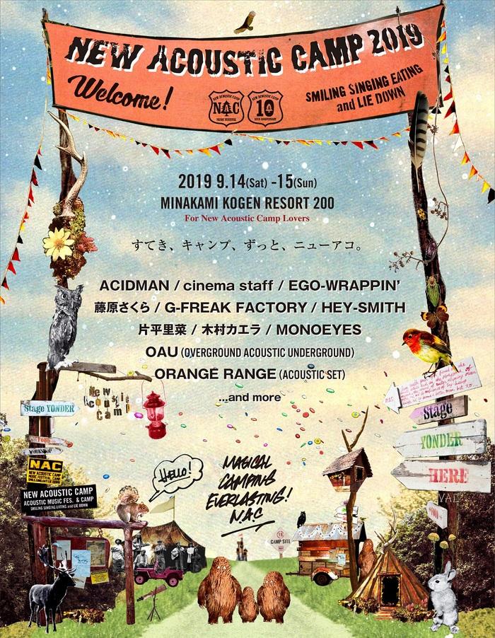 """9/14-15群馬で開催""""New Acoustic Camp 2019""""、第1弾出演者にOAU、cinema staff、木村カエラ、ACIDMAN、MONOEYES、片平里菜、ORANGE RANGEら11組決定"""